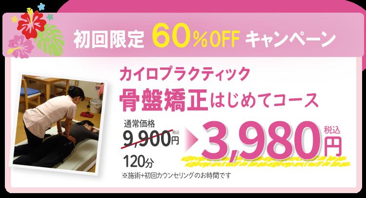 カイロプラクティック初回限定60%OFFキャンペーン 3980円
